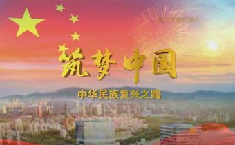 筑梦中国 第二集 中流击水