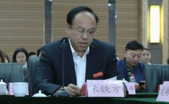朱铁方——河南鑫山党委书记