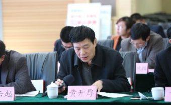 黄开厚——郑州市党史委主任