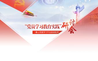 """【回播】""""党员学习教育实践""""研讨会 -- 鑫山党建学习平台启动仪式"""
