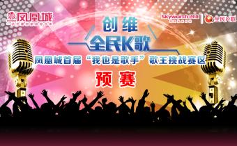 """【回播】创维全民K歌--凤凰城首届""""我也是歌手""""歌王挑战赛预赛(第二场)"""