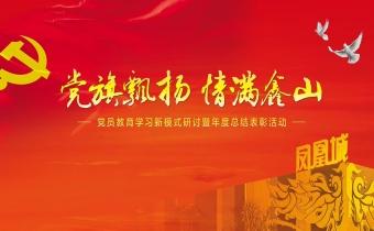 2017党旗飘扬 情满鑫山新春晚会