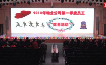 【回播】2018年第一季度员工生日会及春季运动会活动