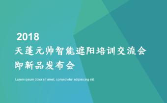 【回播】2018天蓬元帅智能遮阳培训交流会即新品发布会